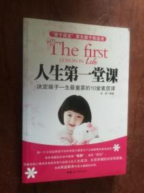 【正版;人生第一堂课:决定孩子一生最重要的10堂素质课