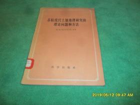 苏联现代土壤地理研究的理论问题和方法