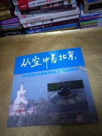 从空中看北京:[摄影集] 中英文对照