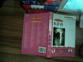名师1+1导读系列:水浒传