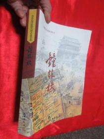 钟鼓楼—— 皇城历史文化系列丛书    【16开】
