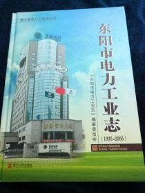 东阳市电力工业志1935——2005