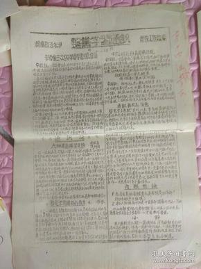 解放初部队油印《整党学习通讯》创刊号、第2期、第3期、第4期共四期合售