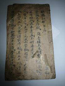 板桥词钞手抄本