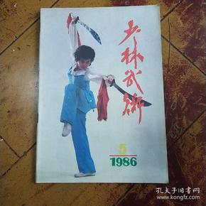 少林武术1986年第5期