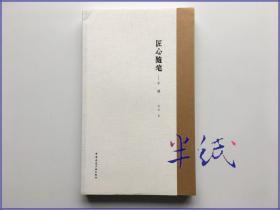 匠心随笔 牛腿 2014年初版 笔记本书