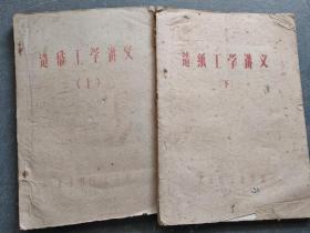 造纸工学讲义上下册 1960年 油印版