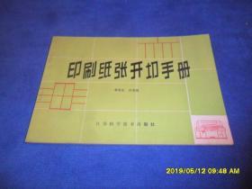 印刷纸张开切手册