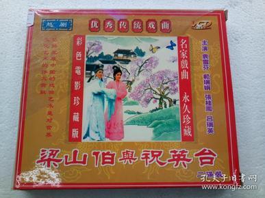 H088、优秀传统戏曲VCD,【越剧】【梁山伯与祝英台】,品相好,全新己开封!