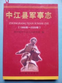中江县军事志(1986-2000)16开硬精装本,中江文史