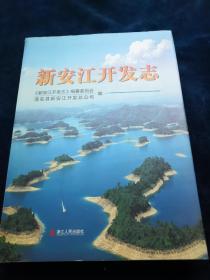 新安江开发志(品好)