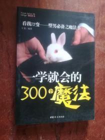 【正版;一学就会的300个魔法