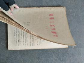 造纸工学讲义 油印版
