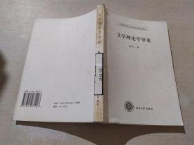 文學理論學導論