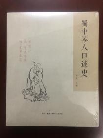 绝版书:蜀中琴人口述史(铜版纸全彩全新未拆封  带CD)