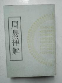 周易禅解 (广陵古籍98年1版1印/仅印800册)