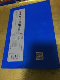 2017全国注册岩土工程师考试专业知识真题全集(2002-2016)