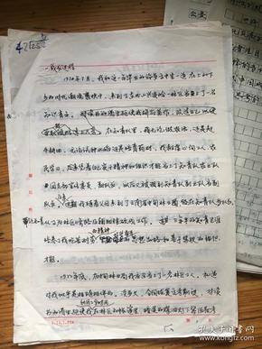 云南艺术学院院长吴卫民。。。手写自我简历一份
