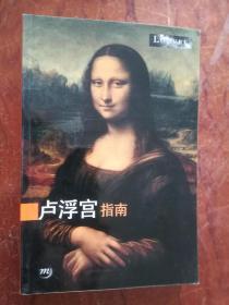 【卢浮宫指南 彩印、
