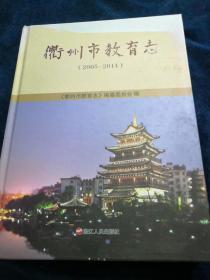 衢州市教育志(2005-2014)品好