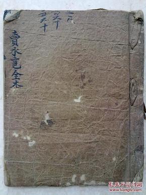 手抄本----说唱宝卷【卖水记】,(原件出售)!