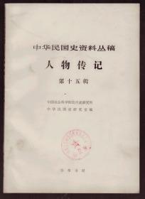 中华民国史资料丛稿:(征求意见稿) 人物传记 第十五辑