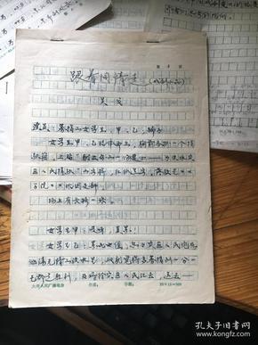 云南艺术学院院长吴卫民(笔名吴戈)。。。戏剧小品〈跟着同情走〉。。。手写稿本32页