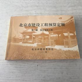 北京市建设工程预算定额第三册仿古建筑工程