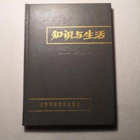 知识与生活~1992合订本(精装本)