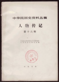 中华民国史资料丛稿:(征求意见稿) 人物传记 第十六辑