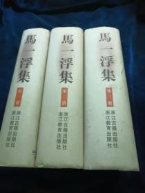 马一浮集【全三册 精装】1版1印