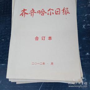 齐齐哈尔日报合订本。(2012年1----12)