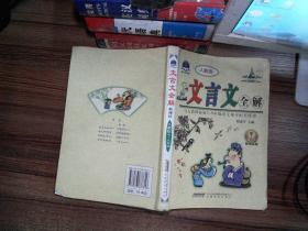 文言文全解(7-9年级)(人教版)