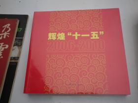 """《辉煌""""十一五""""》2006~2010"""