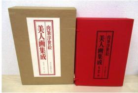 肉笔浮世绘美人画集成 2册全 双盒套  8开大开本 品相好   实物图! 日本直发包邮