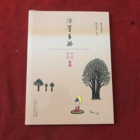 佛学手册(漫画彩版)