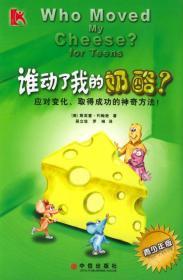 谁动了我的奶酪?:应对变化取得成功的神奇方法