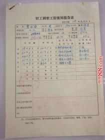 1978年职工调整工资级别报告表(曹业海)