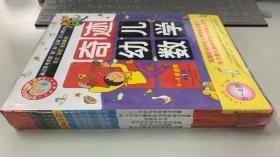 奇迹幼儿数学(5~6岁 全六册) 未开封