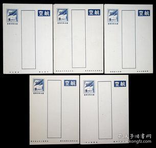 1955年4月2日发行之韩目#68 五种标语国内航空邮简5全新 仅发行5.25万枚