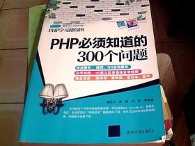 PHP学习路线图:PHP必须知道的300个问题