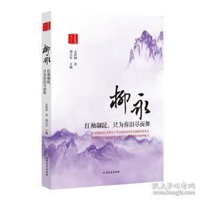 新书--柳永:红袖翩跹,只为你泪尽而舞