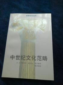 中世纪文化范畴---世界文化丛书(一版一印1900册)品好
