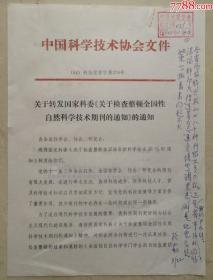 1984年己故中国科学院院士顾功叙文件签批墨迹及陈运泰院士复印签批文件1份