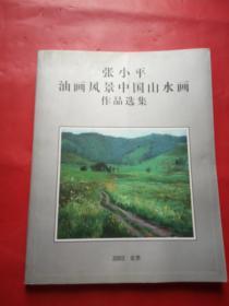 张  小   平油画风景中国山水画作品选集  (作者签赠)