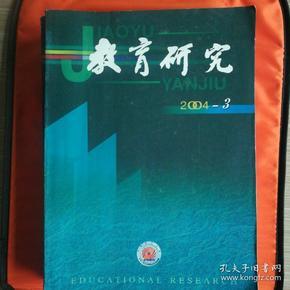 教育研究(2004年全年,缺第1,2,4期,共9册)