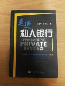 走近私人银行
