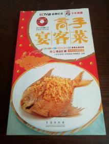 高手宴客菜     (赠超大容量DVD光盘)