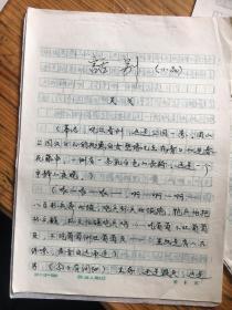 云南艺术学院院长吴卫民(笔名吴戈)。。。小品〈话别〉。。。手写稿本5页、、、未完成稿