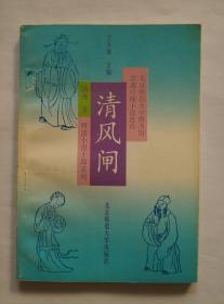 《清风闸》(明清小说十部系列)